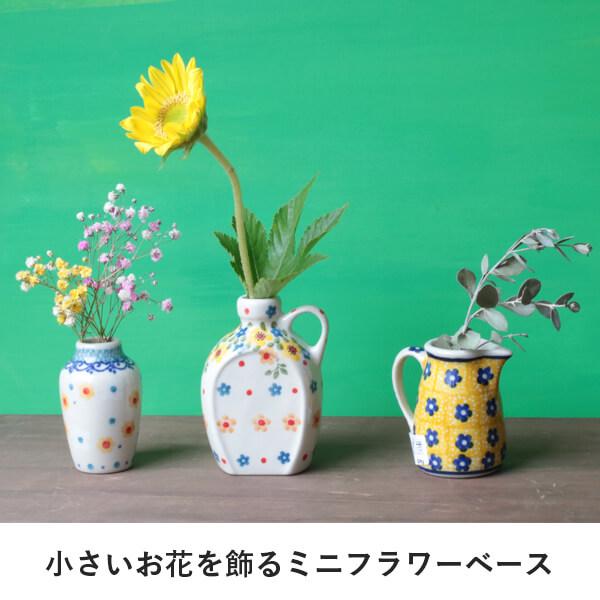 小さいお花を飾るミニフラワーベース
