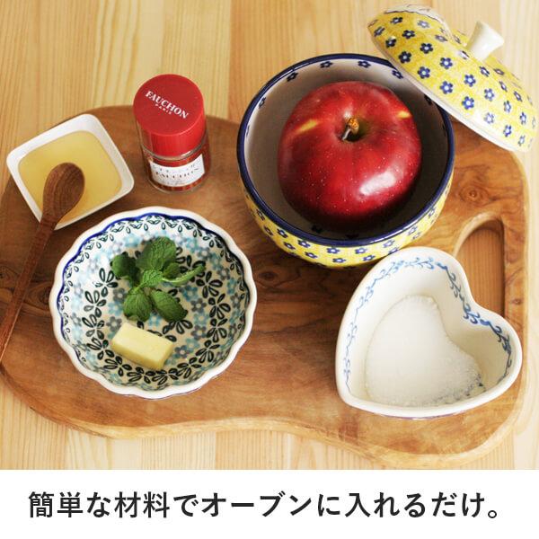簡単な材料でオーブンに入れるだけ。