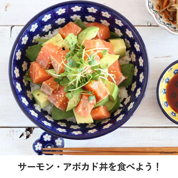 サーモン・アボカド丼を食べよう!