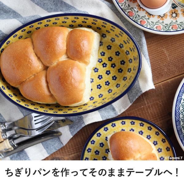 ちぎりパンを作ってそのままテーブルへ!