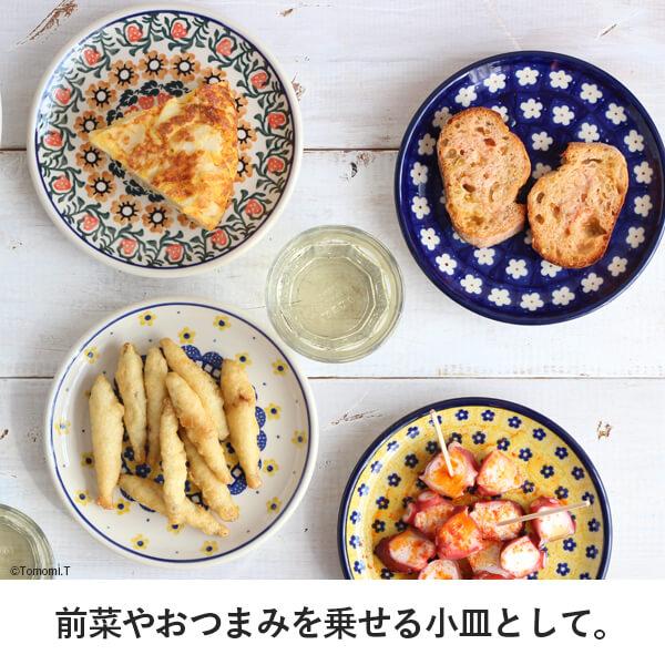 前菜やおつまみを乗せる小皿として。