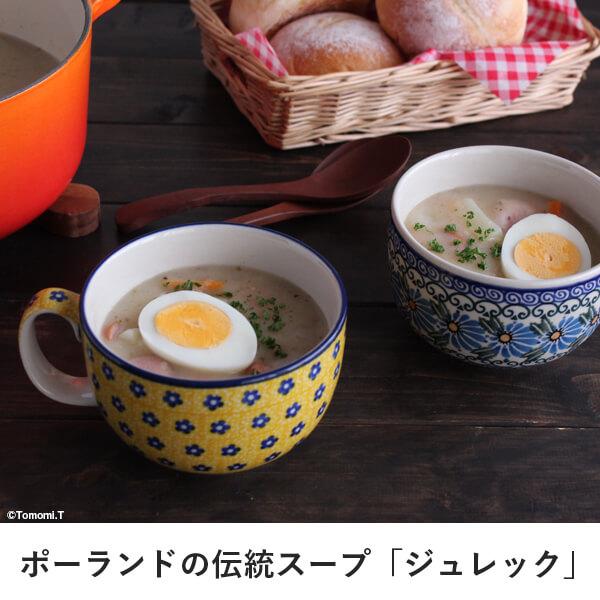 ポーランドの伝統スープ「ジュレック」