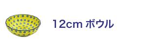 12cmボウル