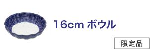 16cmボウル