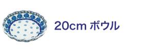 20cmボウル