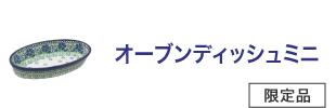 オーブンディッシュミニ