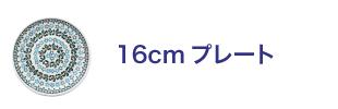 16cmプレート