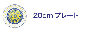 20cmプレート