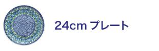 24cmプレート