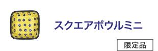 スクエアボウルミニ