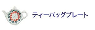 ティーバッグプレート