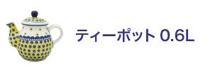 ティーポット0.6L