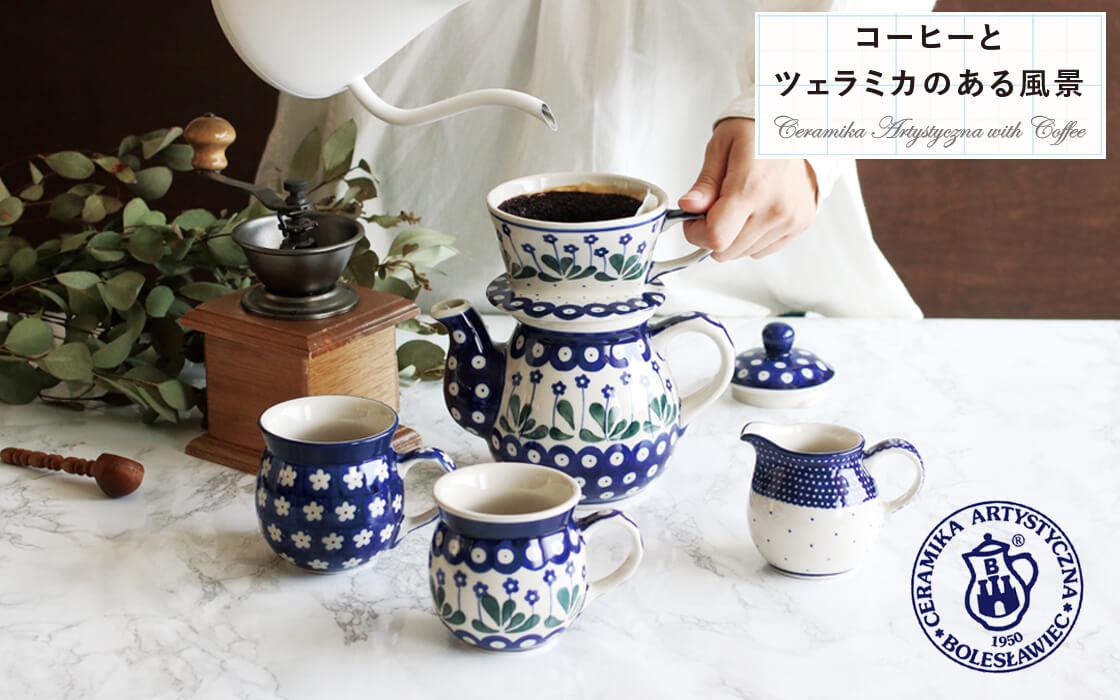 コーヒーとツェラミカ のある風景
