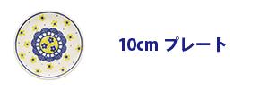 10cmプレート